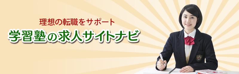 学習塾の求人サイトナビ【※理想の転職をサポート】